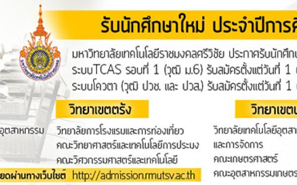 มหาวิทยาลัยเทคโนโลยีราชมงคลศรีวิชัย  ประกาศรับนักศึกษาใหม่ประจำปีการศึกษา2561  รอบที่ 1 http://admission.rmutsv.ac.th