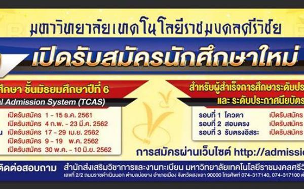 เปิดรับนักศึกษาใหม่ประจำปีการศึกษา 2562