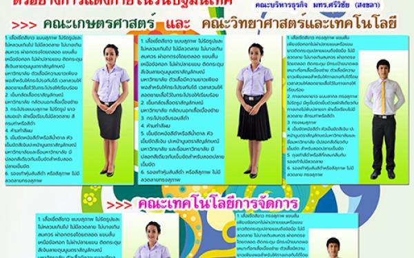 ตัวอย่างการแต่งกายในวันปฐมนิเทศนักศึกษาใหม่ ปีการศึกษา 2562