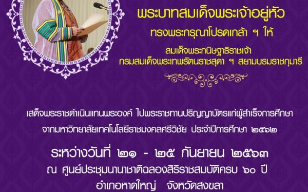 การพระราชทานปริญญาบัตรแก่ผู้สำเร็จการศึกษาจากมหาวิทยาลัยเทคโนโลยีราชมงคลศรีวิชัย ประจำปีการศึกษา 2562