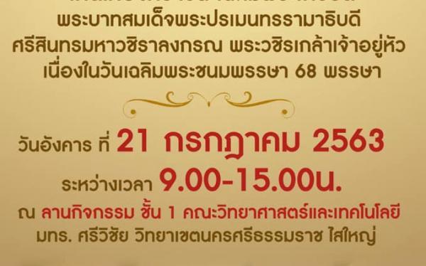 คณะวิทยาศาสตร์และเทคโนโลยี มทร.ศรีวิชัย ไสใหญ่ เชิญชวนทุกท่านร่วม บริจาคโลหิต วันอังคาร ที่ 21 กรกฎาคม 2563