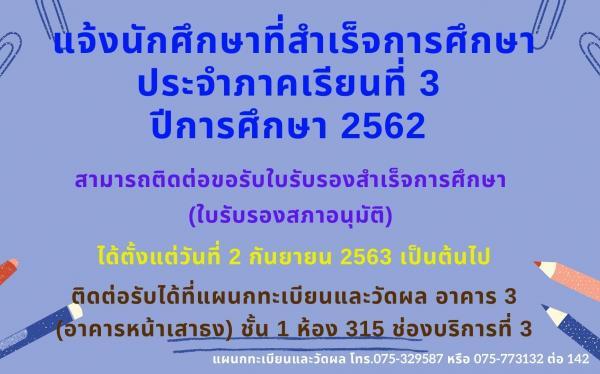 แจ้งนักศึกษาที่สำเร็จการศึกษาประจำภาคเรียนที่ 3 ปีการศึกษา 2562 สามารถติดต่อขอรับใบรับรองสำเร็จการศึกษา (ใบรับรองสภาอนุมัติ)