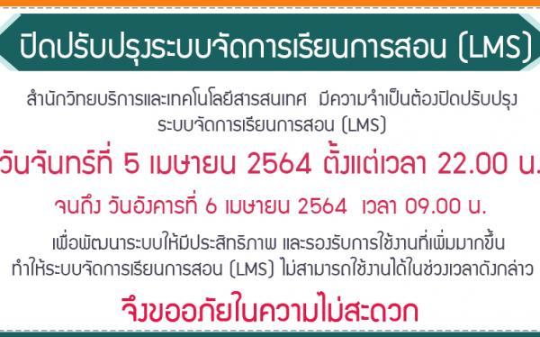 สำนักวิทยบริการและเทคโนโลยีสารสนเทศ ขอแจ้งปิดระบบจัดการเรียนการสอน (LMS) ในวันจันทร์ที่ 5 เมษายน 2564 ตั้งแต่เวลา 22.00 น. จนถึง วันอังคารที่ 6 เมษายน 2564 เวลา 09.00 น. เ