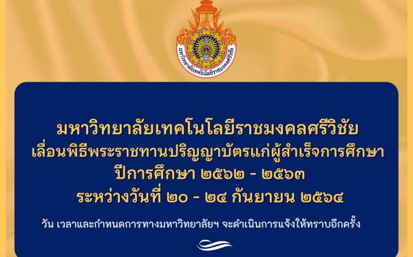 มหาวิทยาลัยเทคโนโลยีราชมงคลศรีวิชัย เลื่อนพิธีพระราชทานปริญญาบัตรแก่ผู้สำเร็จการศึกษา ปีการศึกษา 2562- 2563