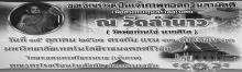 ขอเชิญร่วมเป็นเจ้าภาพทอดกฐินสามัคคี ณ วัดลำนาว (วัดพ่อท่านไข่ นาถสีโล) ในวันที่ 15 ตุลาคม 2560 ตรงกับแรม 10 ค่ำ เดือน 11  มหาวิทยาลัยเทคโนโลยีราชมงคลศรีวิชัย  วิทยาเขตนครศรีธรรมราช (เจ้าภาพ)